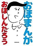 おほまんが (中経☆コミックス)