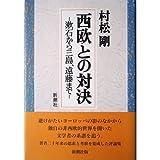 西欧との対決―漱石から三島、遠藤まで