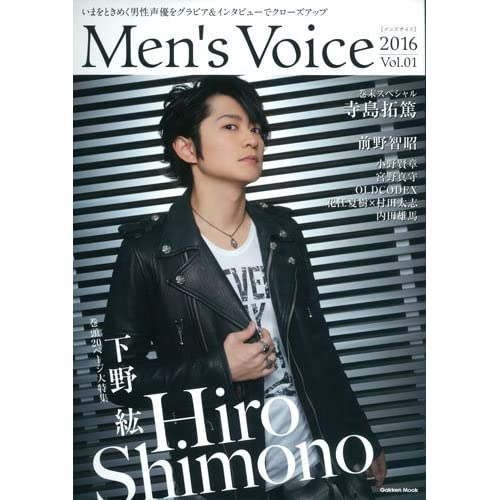 Men's Voice 2016 Vol.01 (Gakken Mook)