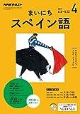 NHKラジオ まいにちスペイン語 2017年 4月号 [雑誌] (NHKテキスト)