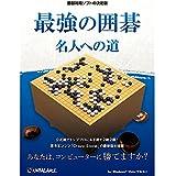 最強の囲碁 ~名人への道~