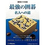 最強の囲碁 〜名人への道〜