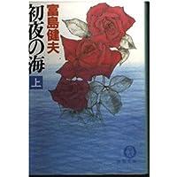 初夜の海 (上) (徳間文庫)
