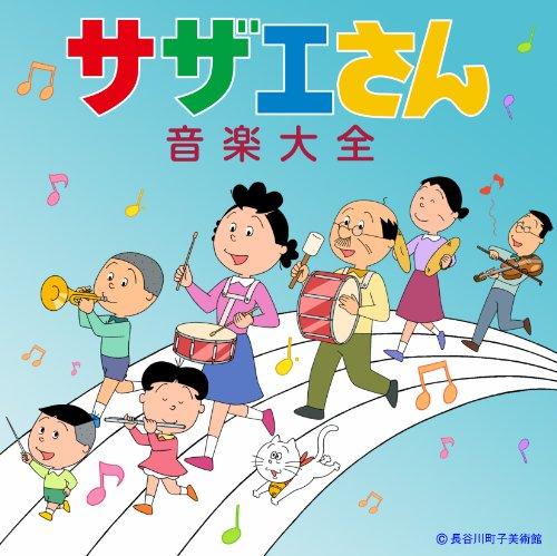 世田谷桜新町・サザエさん像に固定資産税、一転して免除に