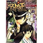デビルサマナー葛葉ライドウ対アドバン王コミックアンソロジー (火の玉ゲームコミックシリーズ)