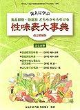 先人に学ぶ 食品群別・効能別 どちらからも引ける 性味表大事典 改訂増補版