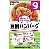 ピジョン 管理栄養士さんのおいしいレシピ 豆腐ハンバーグ 80g