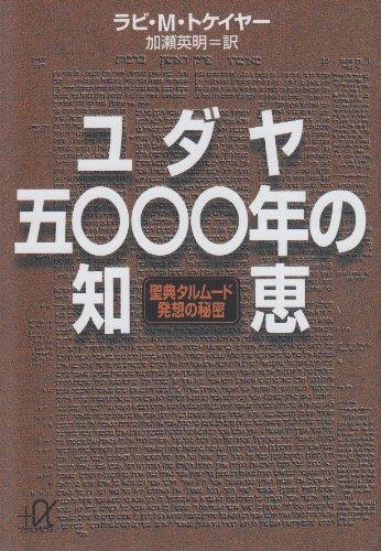ユダヤ五〇〇〇年の知恵 (講談社+α文庫)