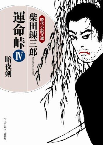 運命峠IV 暗夜剣 (ランダムハウス講談社時代小説文庫)