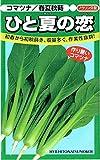 日本農林社 コマツナ ひと夏の恋 10ml