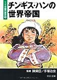 マンガ中国の歴史 (5) (中公文庫 (S20-5))