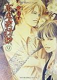 百鬼夜行抄 9 (眠れぬ夜の奇妙な話コミックス)