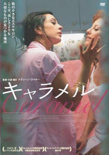キャラメル [DVD]
