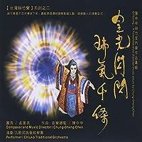 Glittering: A Taiwanese Style Chamber Music Album By Chung-Sheng Chen