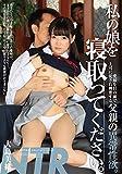 私の娘を寝取ってください。 愛娘を目の前で上司に犯され興奮する父親の異常性欲。 大島美緒(現場で撮ったサイン入り紐パン一丁チェキ)(数量限定)(無垢) [DVD]