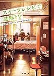 スイーツレシピで謎解きを 推理が言えない少女と保健室の眠り姫 (集英社文庫)