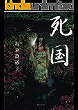 死国 (角川文庫)