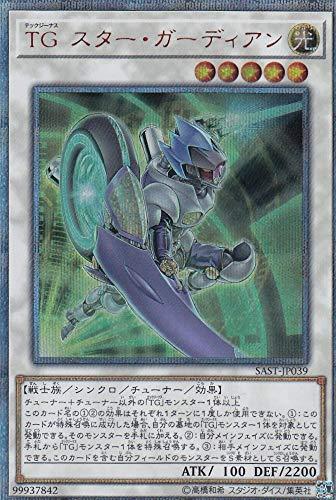 遊戯王 SAST-JP039 TG スター・ガーディアン (日本語版 20thシークレットレア) SAVAGE STRIKE サベージ・ストライク