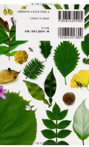 ナツメ社『葉っぱで見わけ五感で楽しむ樹木図鑑』