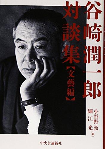 谷崎潤一郎対談集 - 文藝編の詳細を見る