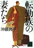 転勤族の妻たち (講談社文庫)