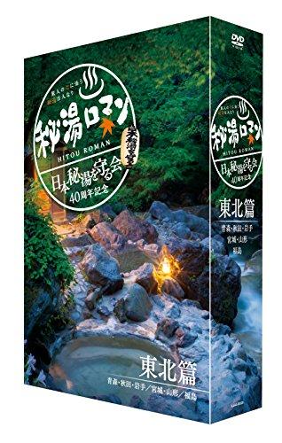 秘湯ロマン (日本秘湯を守る会 40周年記念) ~東北篇~ [DVD]