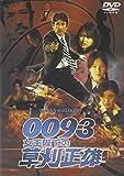 0093女王陛下の草刈正雄[DVD]