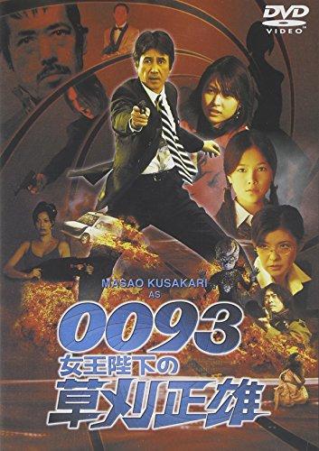 0093女王陛下の草刈正雄 [DVD]の詳細を見る