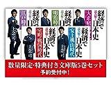 【数量限定】経済で読み解く日本史 文庫版5巻セット