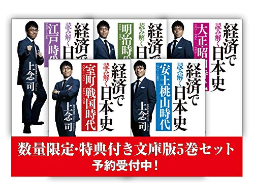 経済で読み解く日本史が発売されました