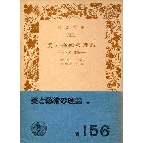 美と芸術の理論―カリアス書簡 (岩波文庫 赤 410-2)の詳細を見る