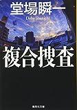 複合捜査 (集英社文庫)