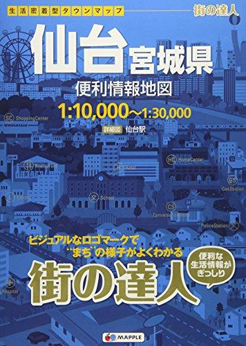 街の達人 仙台 宮城県 便利情報地図 (でっか字 道路地図 | マップル)