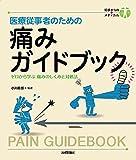 医療従事者のための 痛みガイドブック (初歩のメディカル)
