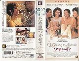 ため息つかせて【日本語吹替版】 [VHS]