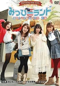 みっひーランド ロス☆ラスベガスの旅 前編 [DVD]