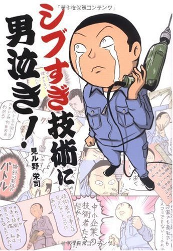 シブすぎ技術に男泣き! 1<シブすぎ技術に男泣き!> (中経☆コミックス)の詳細を見る