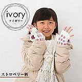 ふわふわあったかキッズのびのびミトンフード付き指切り手袋 日本製 アイボリー F