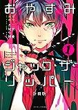 おやすみジャック・ザ・リッパー 分冊版(1) (ARIAコミックス)