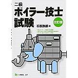 【改訂版】二級 ボイラー技士試験