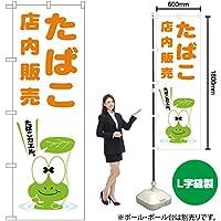 のぼり旗 たばこカエル NSM-160(受注生産)【宅配便】 [並行輸入品]