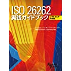 ISO 26262 実践ガイドブック ソフトウエア開発編