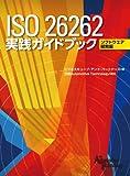 ISO 26262 実践ガイドブック ソフトウエア開発編 画像