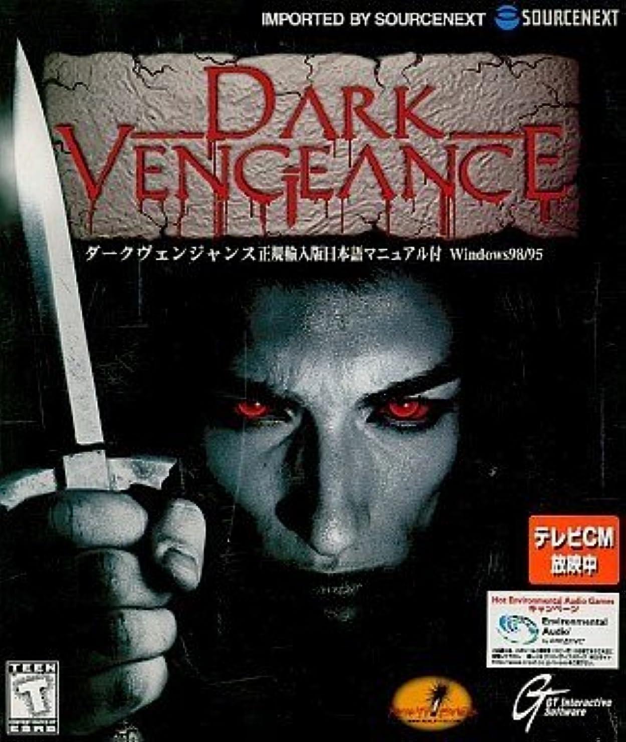 穀物六分儀会計Dark Vengeance 正規輸入版 日本語マニュアル付 Windows98/95