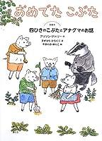 おめでたこぶた (世界傑作童話シリーズ)