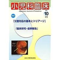 小児科臨床 2007年 10月号 [雑誌]