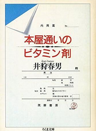 本屋通いのビタミン剤 (ちくま文庫)