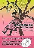 あなたを忘れない −読み聞かせものがたり−: 東日本大震災とトンビのトンチキ (22世紀アート)
