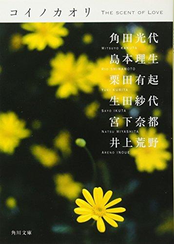 コイノカオリ (角川文庫)の詳細を見る