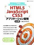 HTML5・JavaScript・CSS3アプリケーション開発入門 (日経BPパソコンベストムック) [ムック] / 日経ソフトウエア (編集); 日経BP社 (刊)